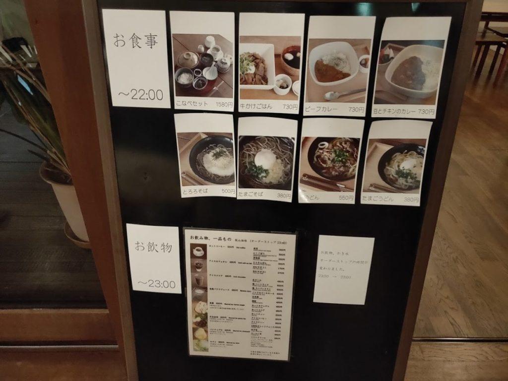 仏生山温泉の食事メニュー
