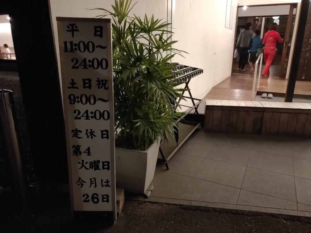 仏生山温泉の営業時間