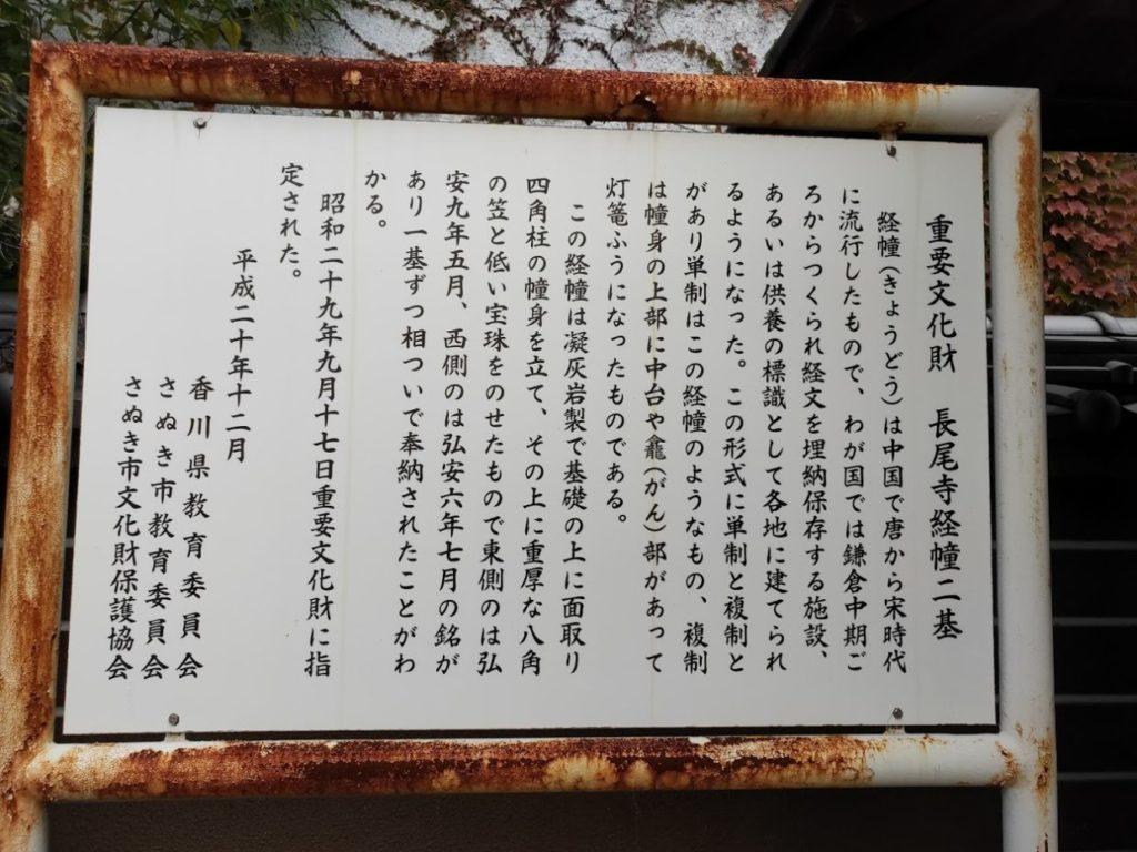 87番長尾寺の重要文化財看板
