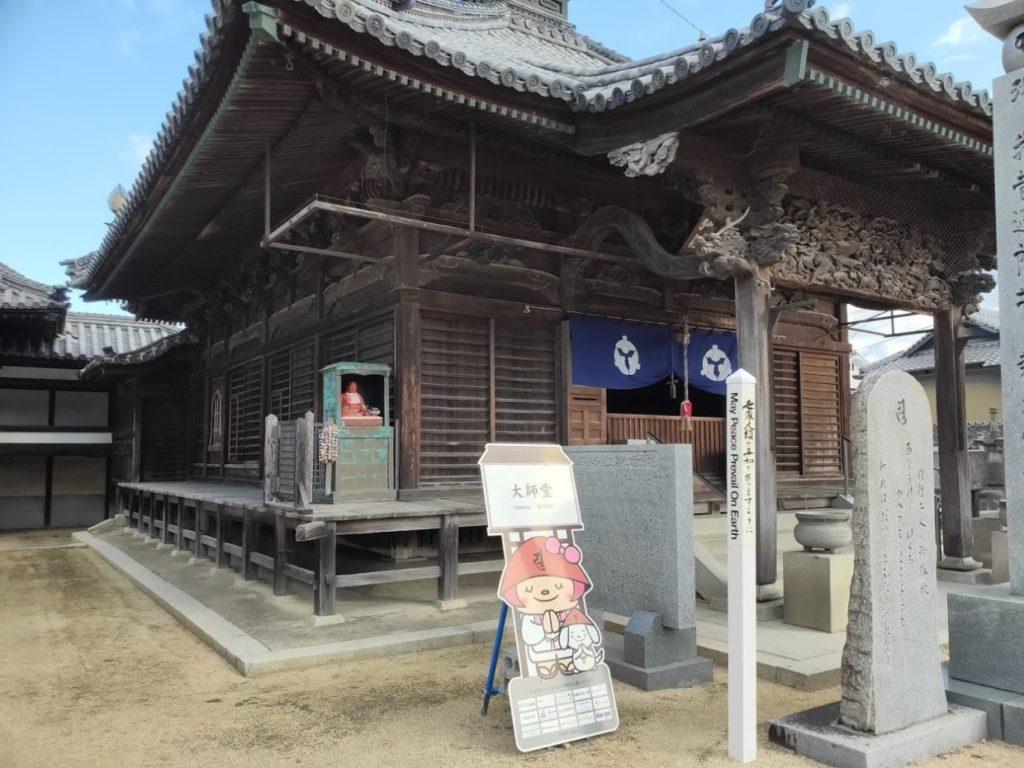 87番長尾寺の大師堂の看板
