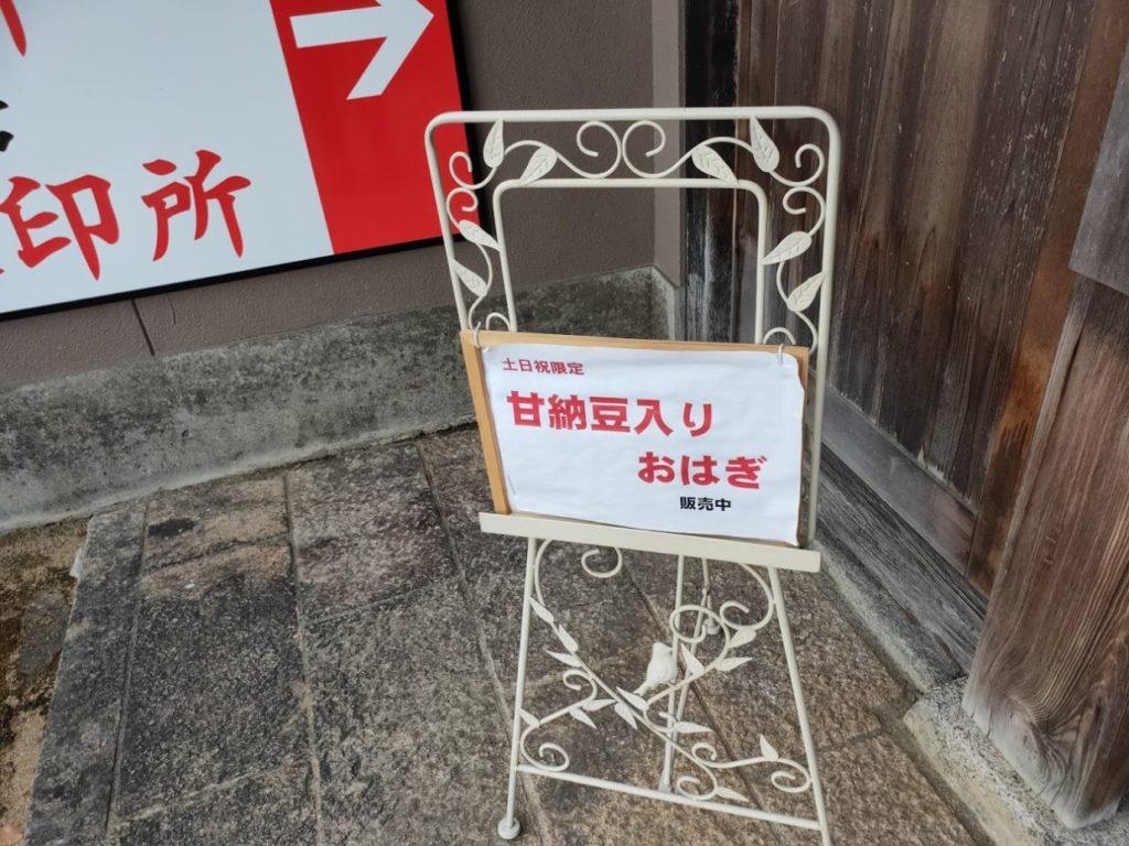 87番長尾寺のお菓子の販売