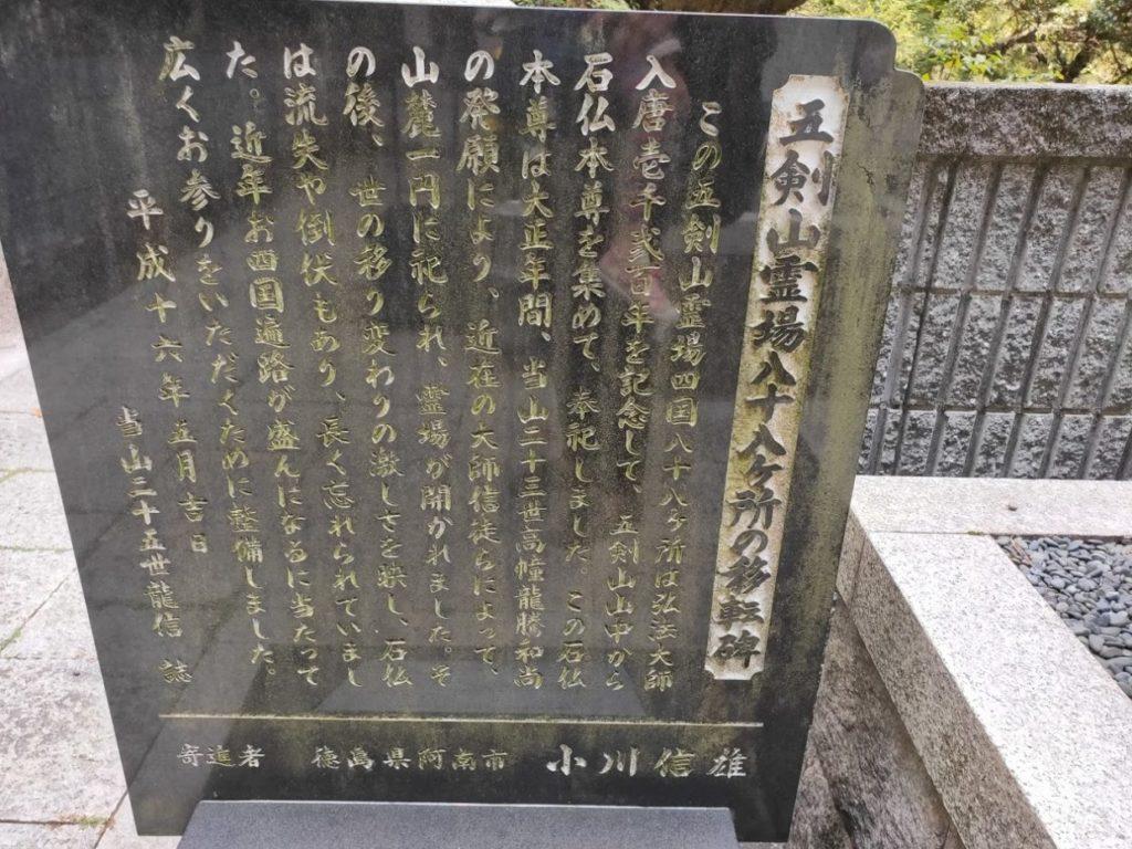 86番八栗寺の88ヶ所石像の情報