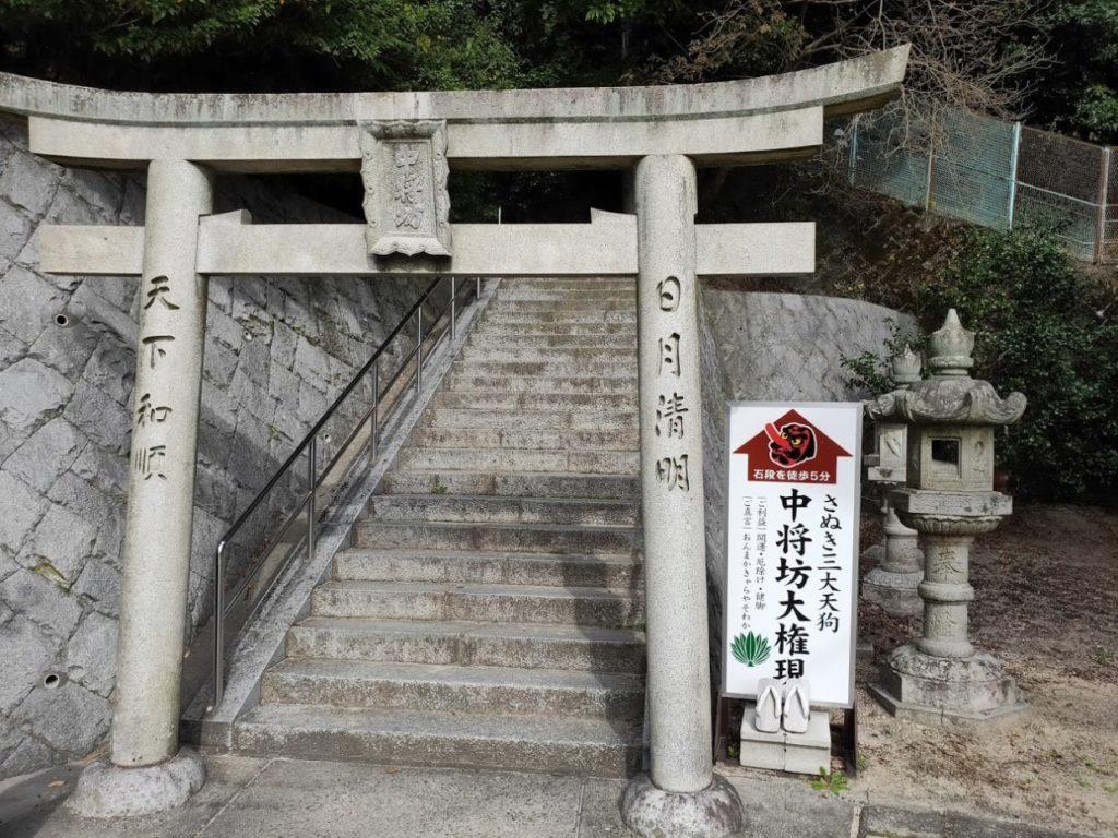 86番八栗寺の天狗
