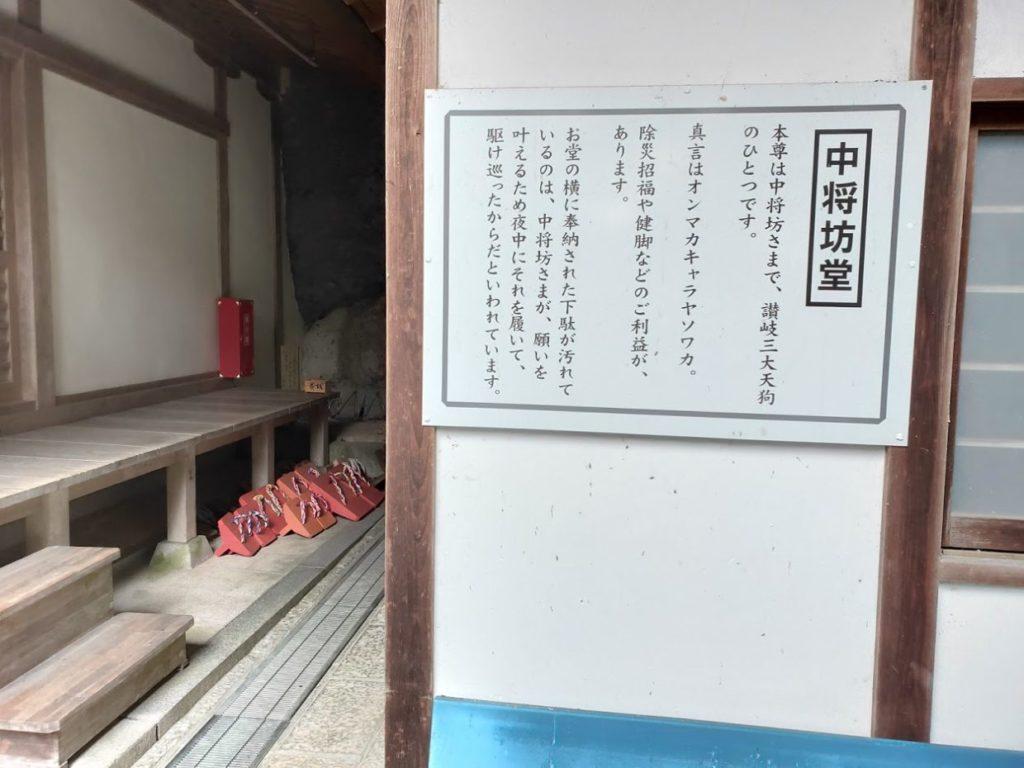 86番八栗寺の天狗寺の情報