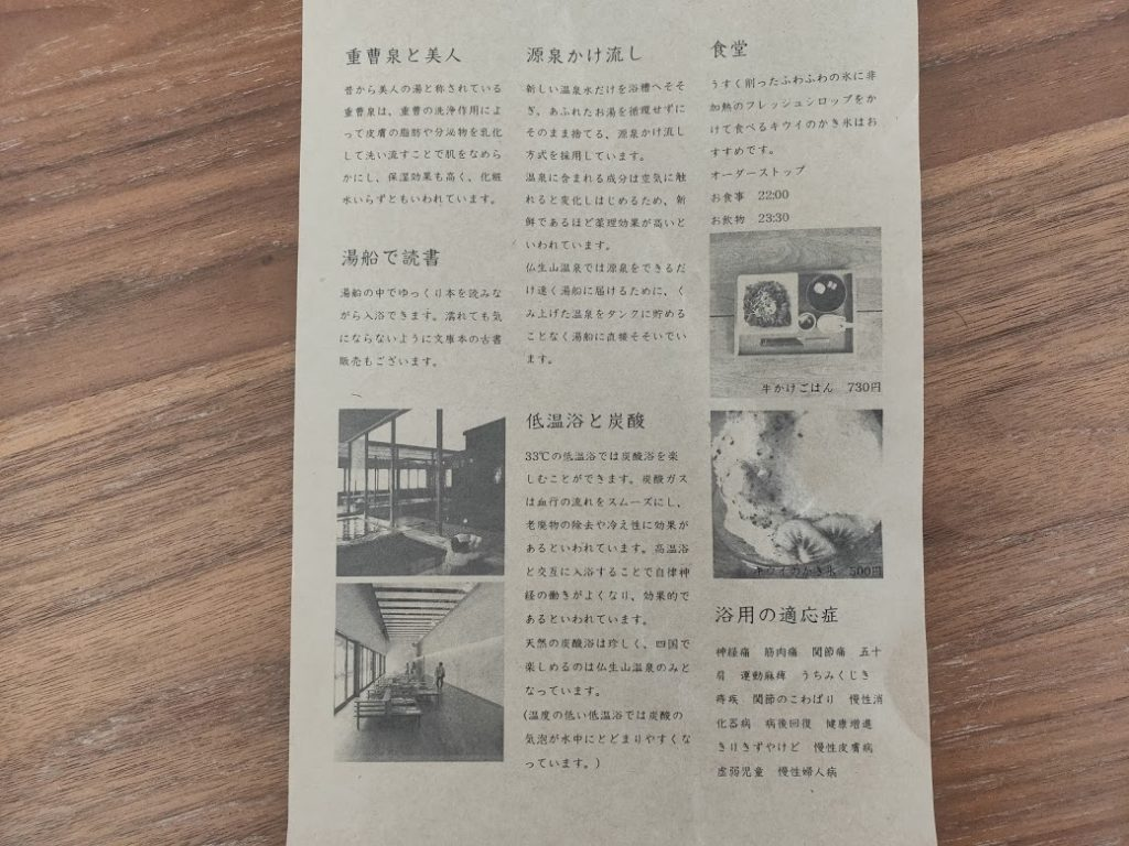 仏生山温泉の説明