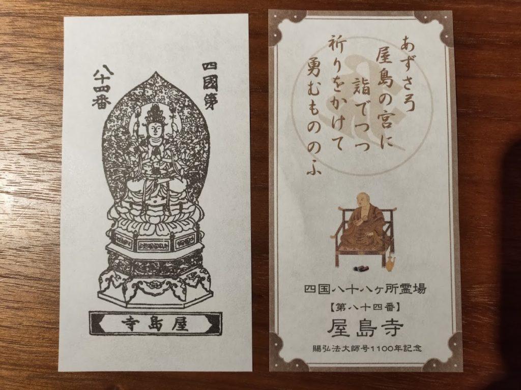 84番屋島寺の御札