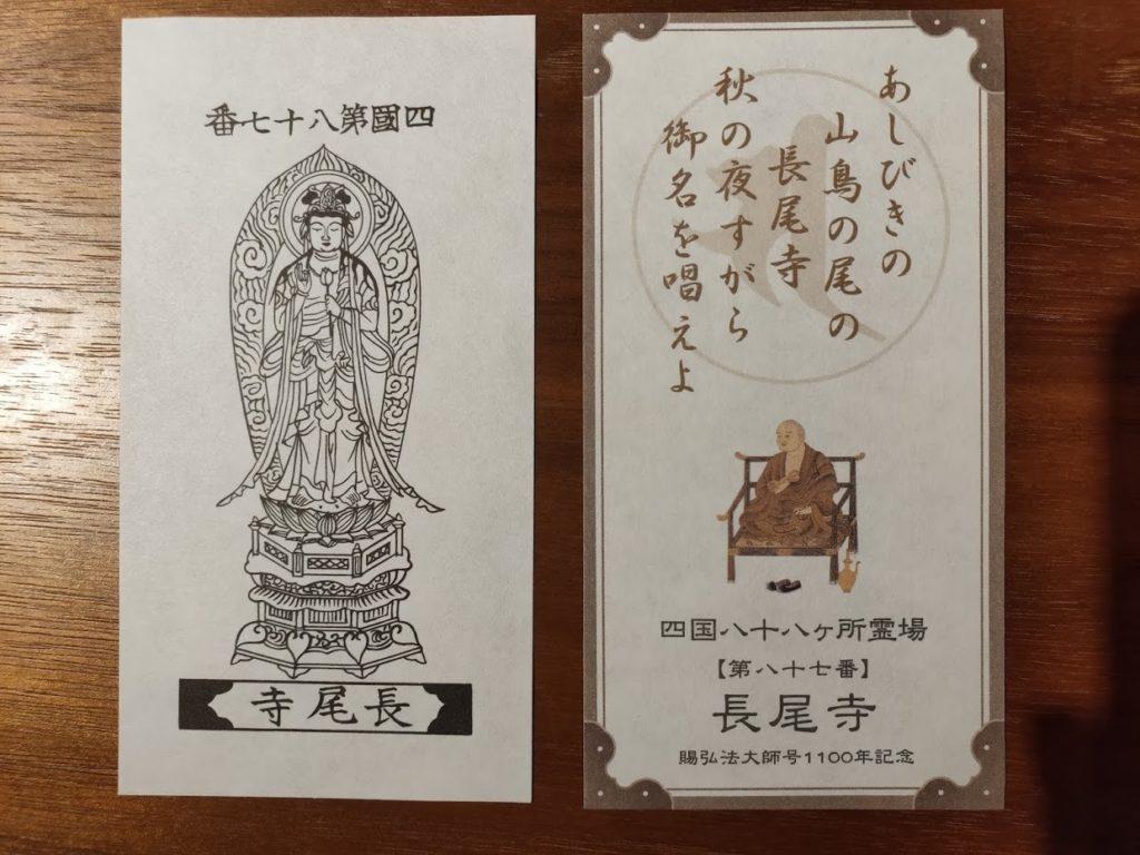 87番長尾寺の御札