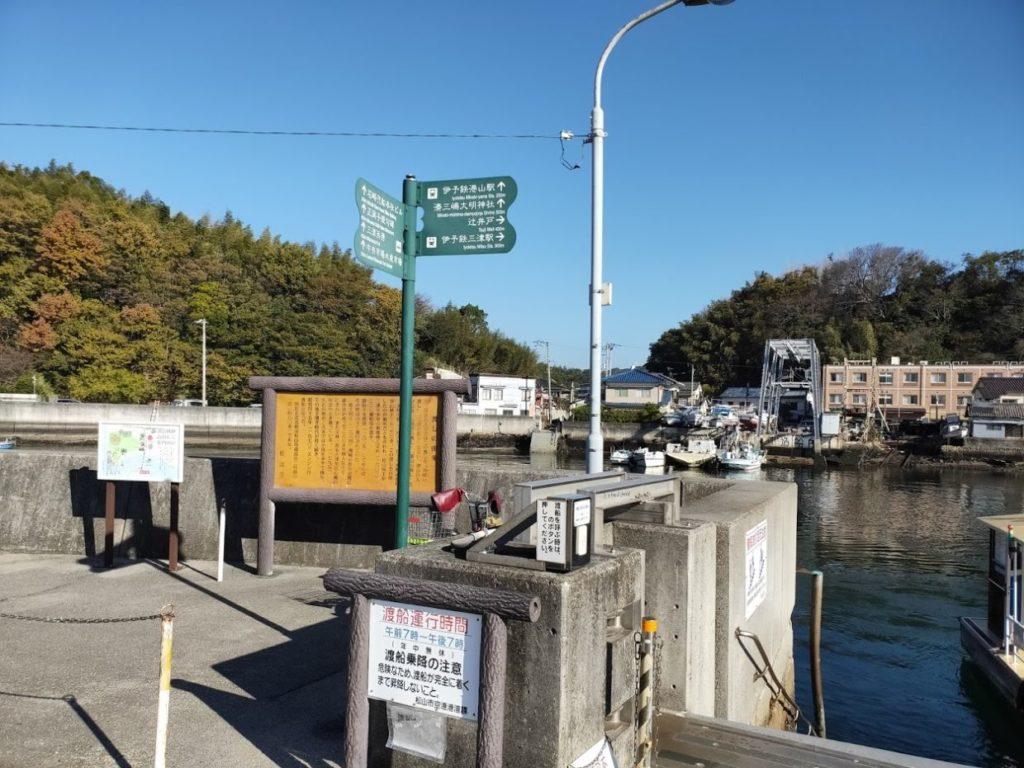 愛媛県三津の渡しの対岸の港