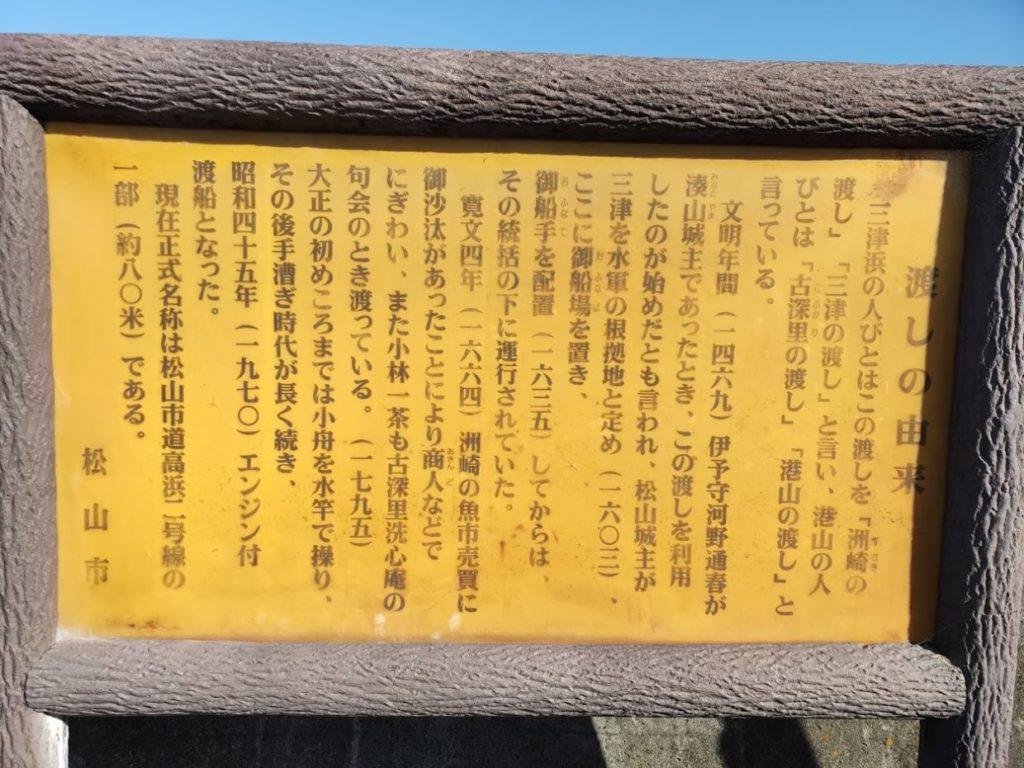 愛媛県三津の渡しの説明看板