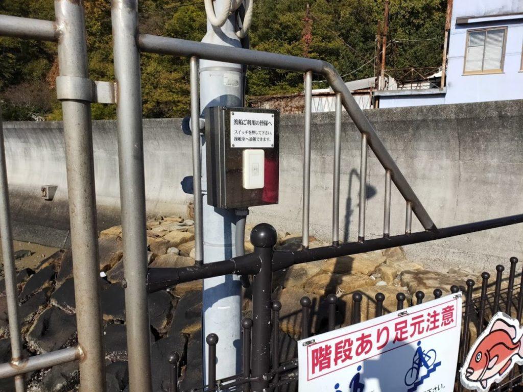 愛媛県三津の渡しのボタン