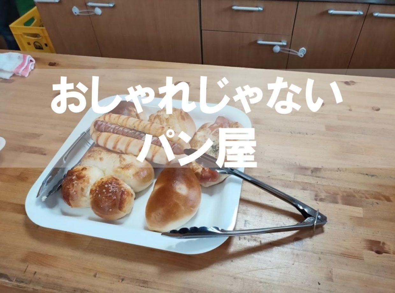 パン工房HOMEのアイキャッチ画像