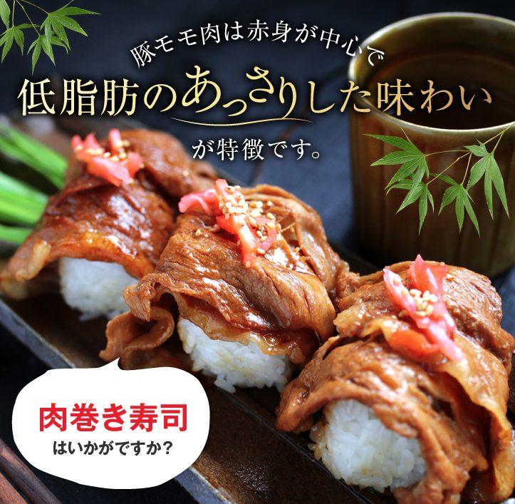 ふるさと納税都農町の豚モモ肉レシピ1