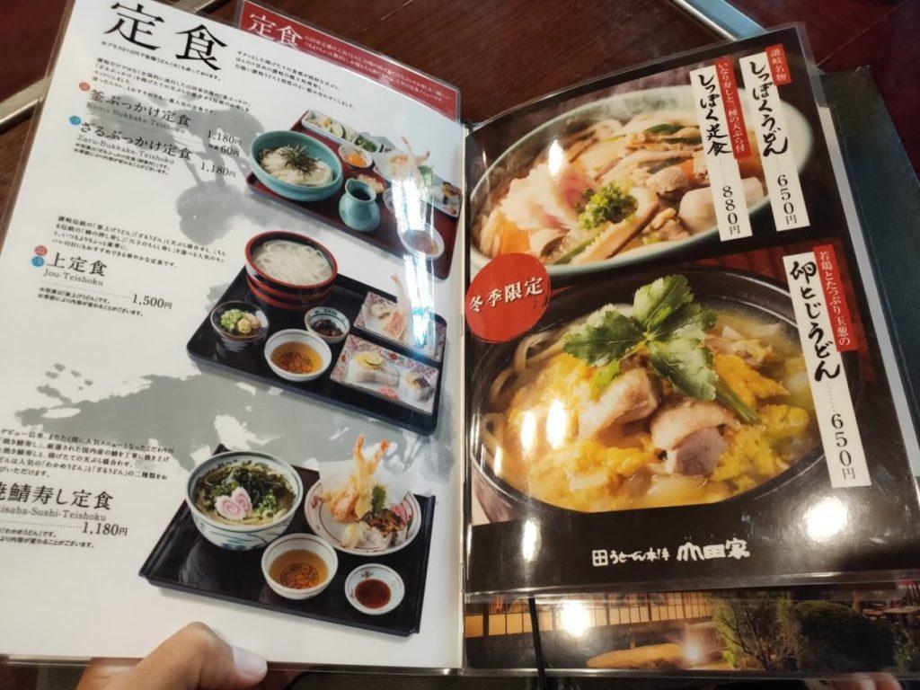 うどん本陣山田家本店のメニュー1