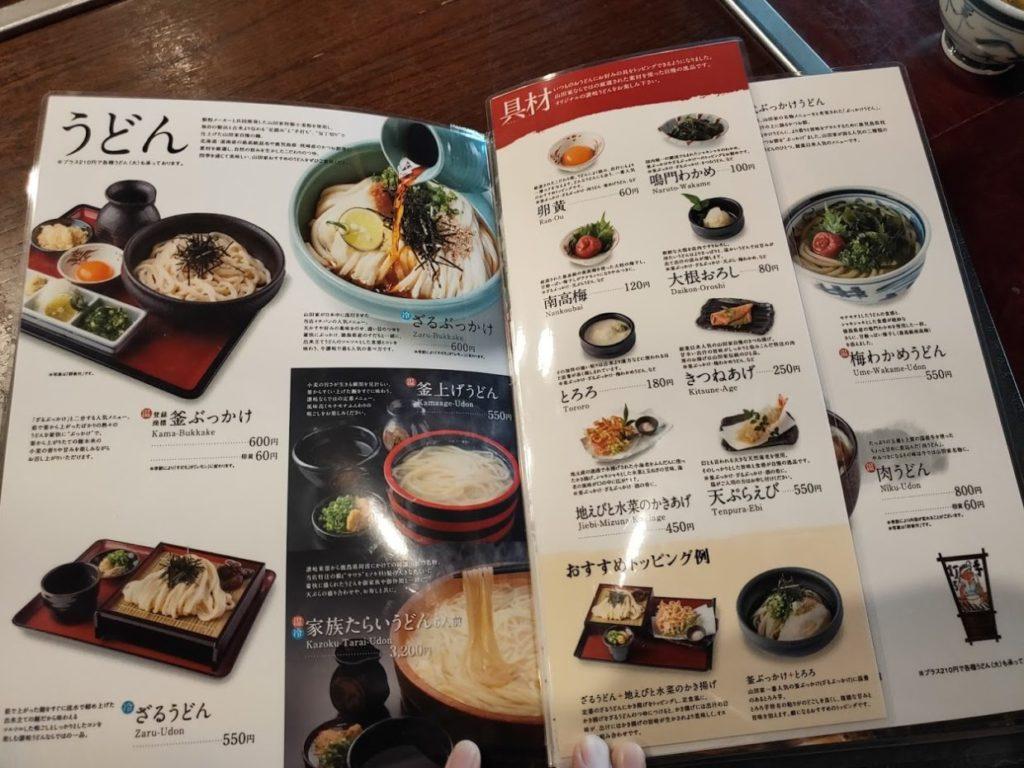 うどん本陣山田家本店のメニュー3