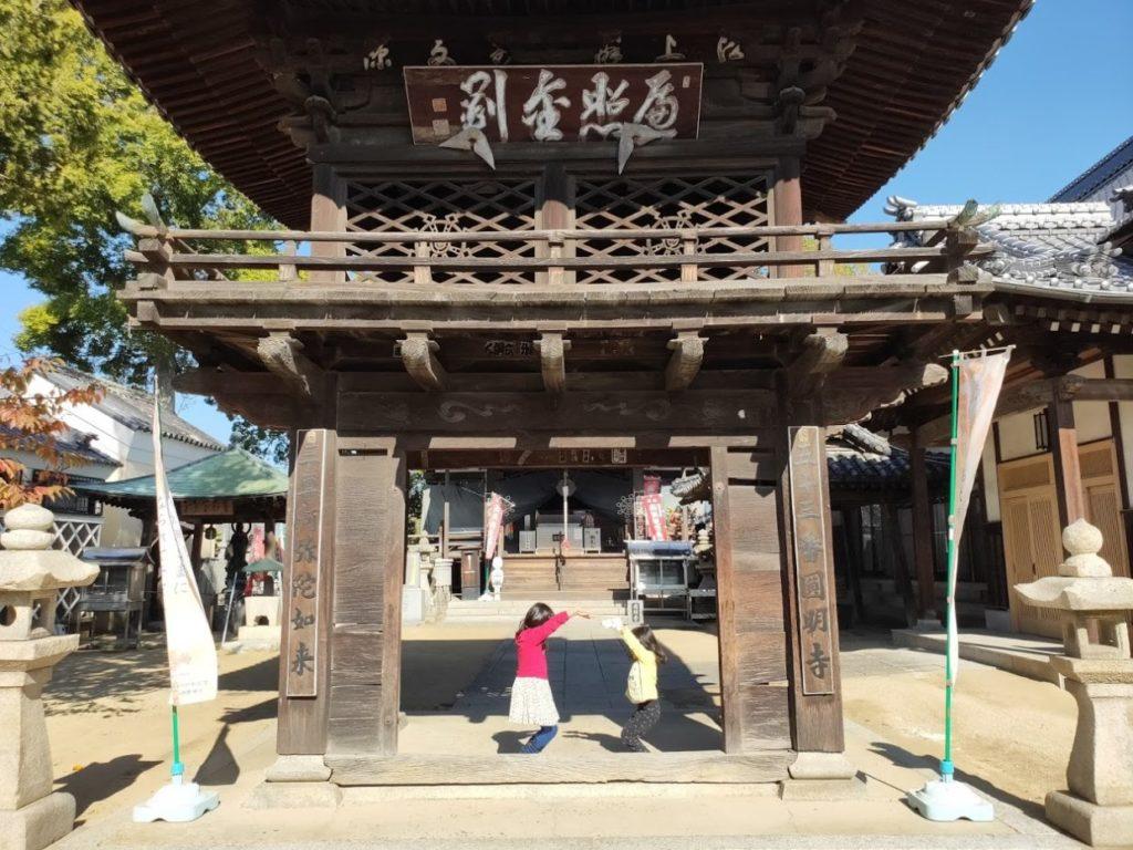 53番円明寺の人文字