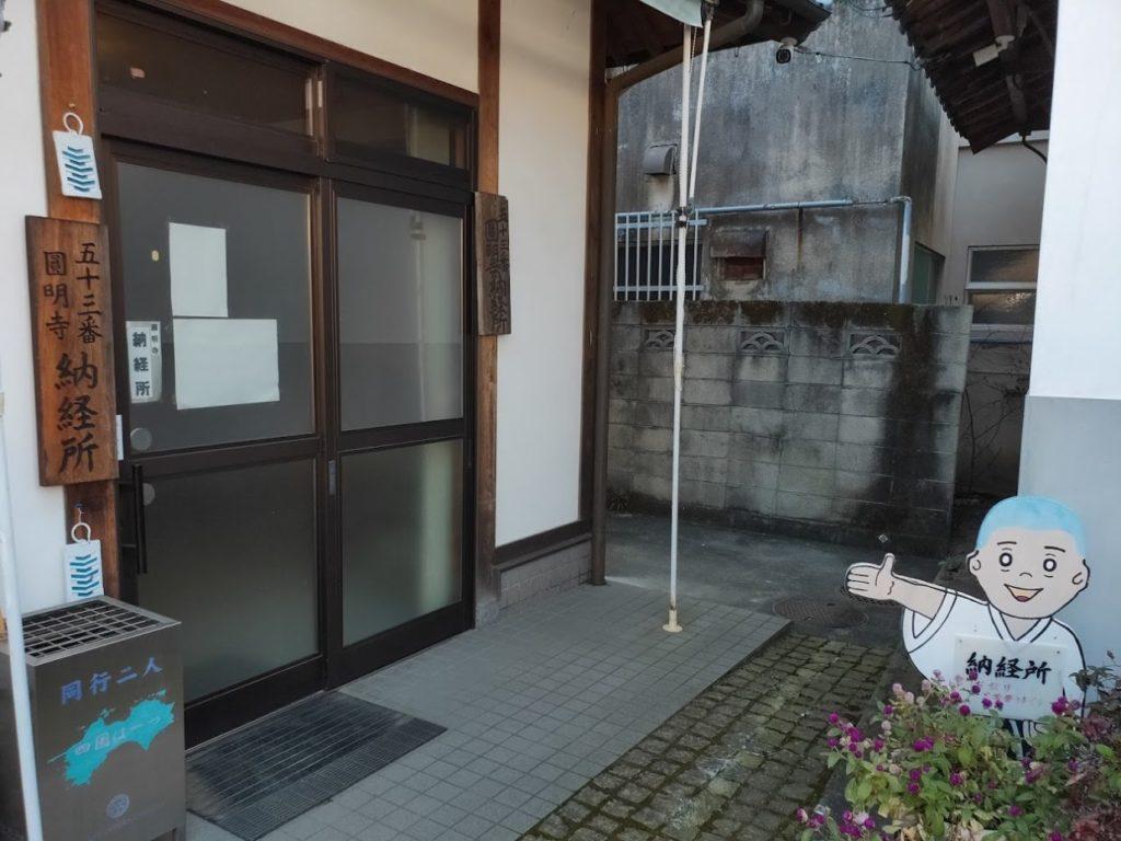 53番円明寺の納経所