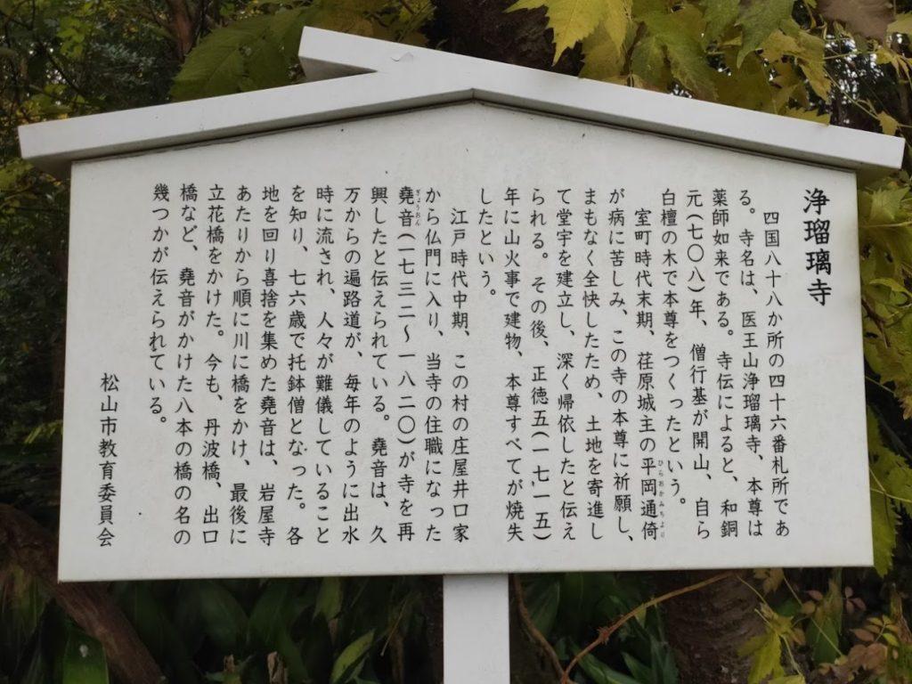 46番浄瑠璃寺の情報