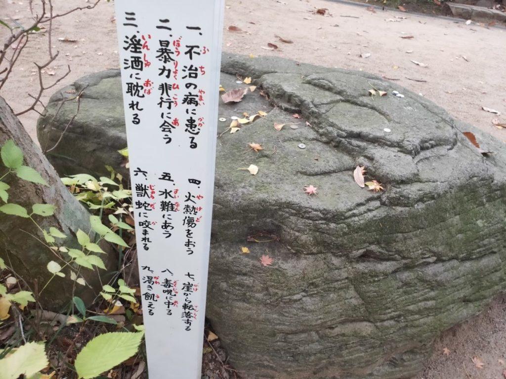 46番浄瑠璃寺の九横石情報