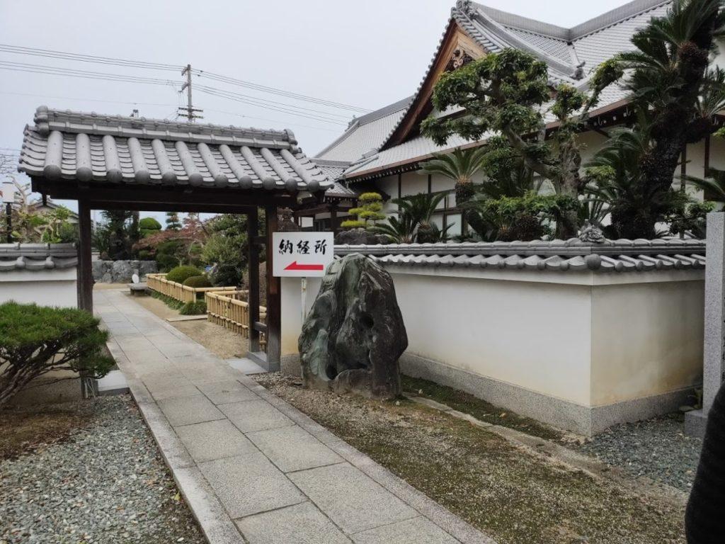 48番西林寺の納経所