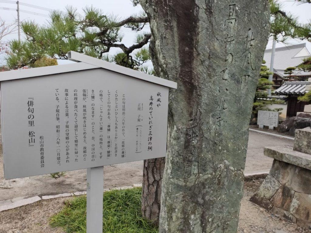 48番西林寺の俳句