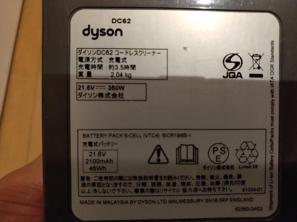 ダイソンDC62掃除機の古いリチウム電池