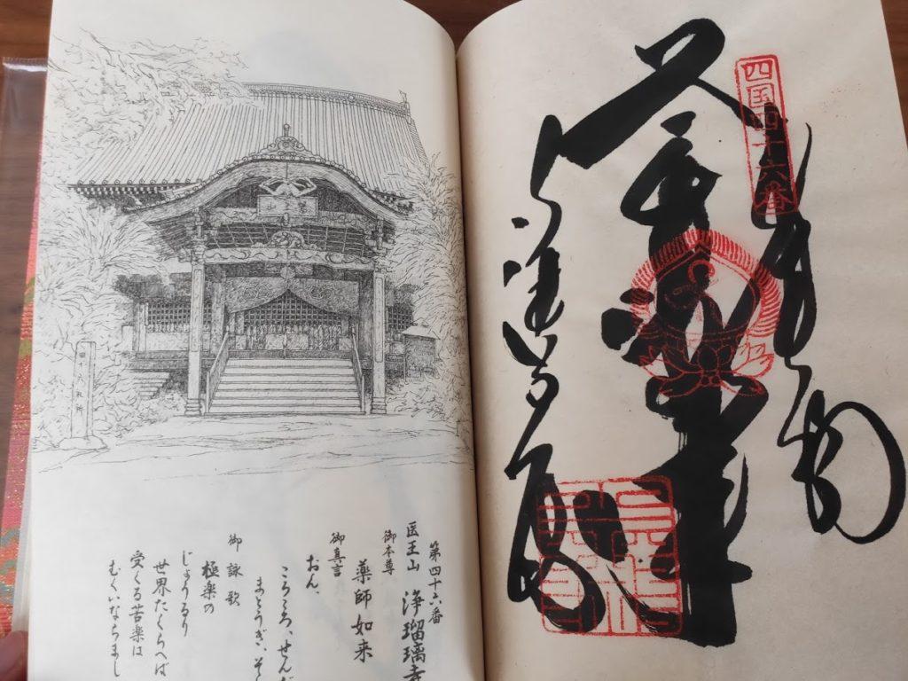 46番浄瑠璃寺の御朱印