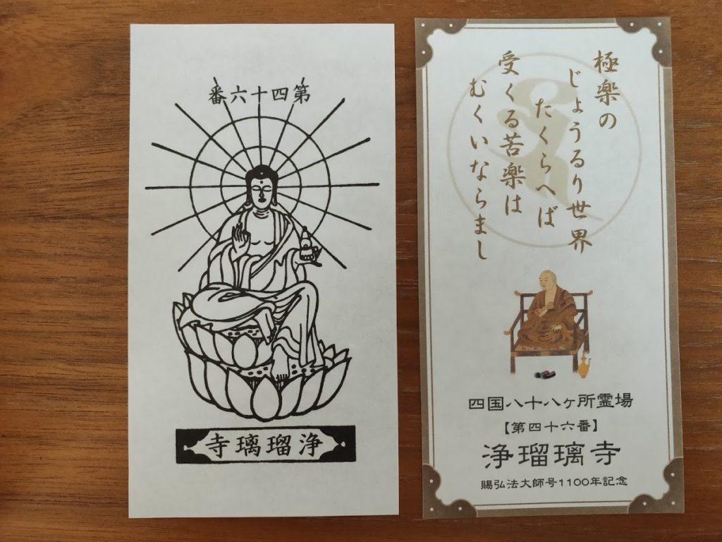 46番浄瑠璃寺のお札