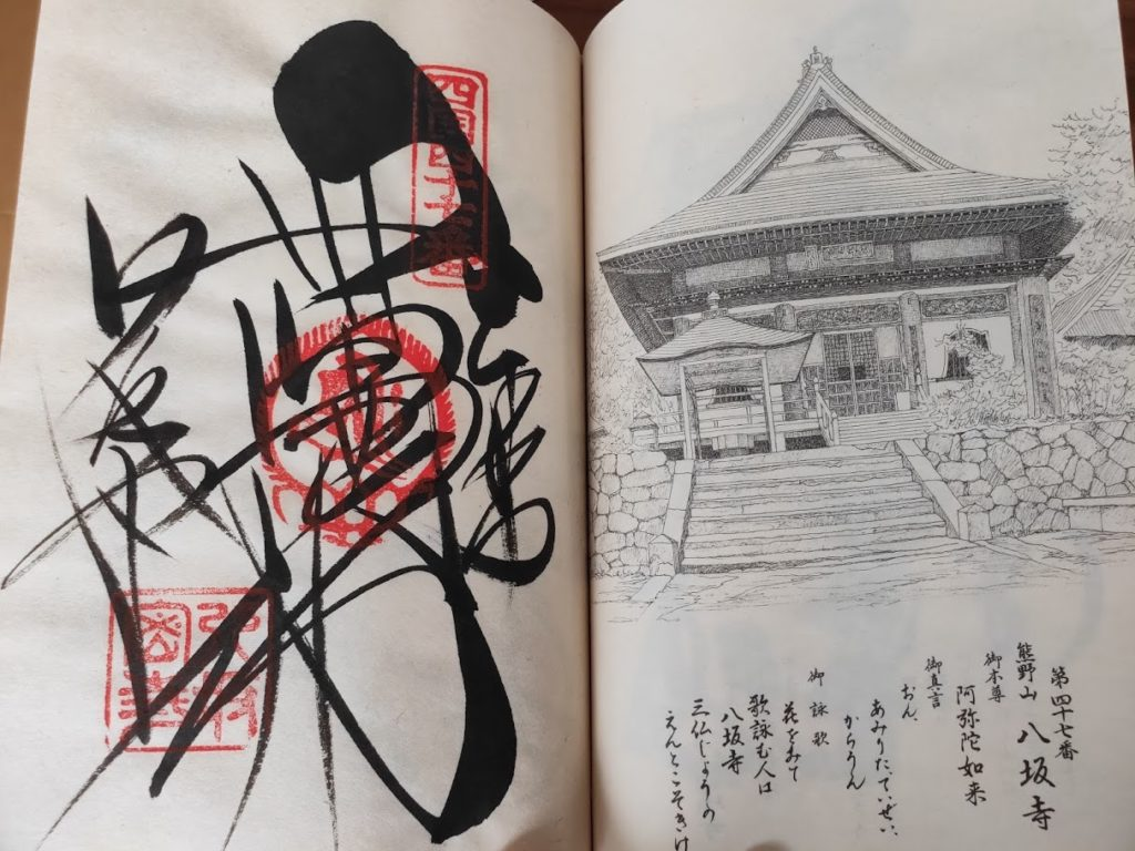47番八坂寺の御朱印