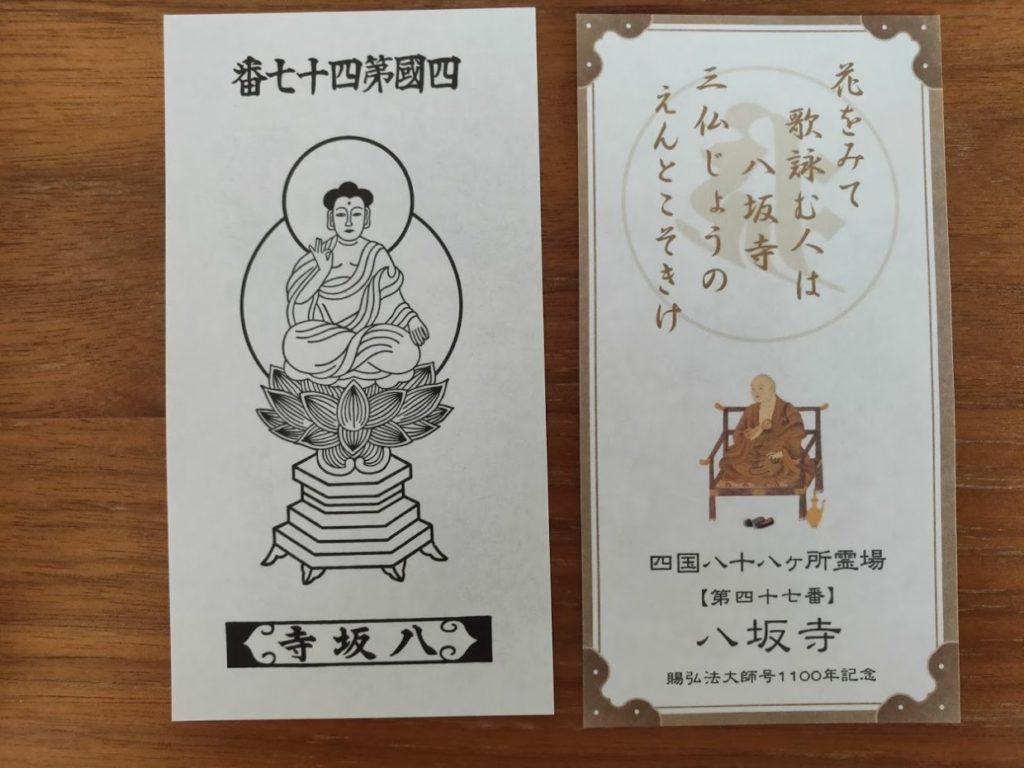 47番八坂寺のお札