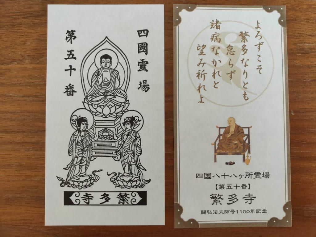50番繁多寺のお札