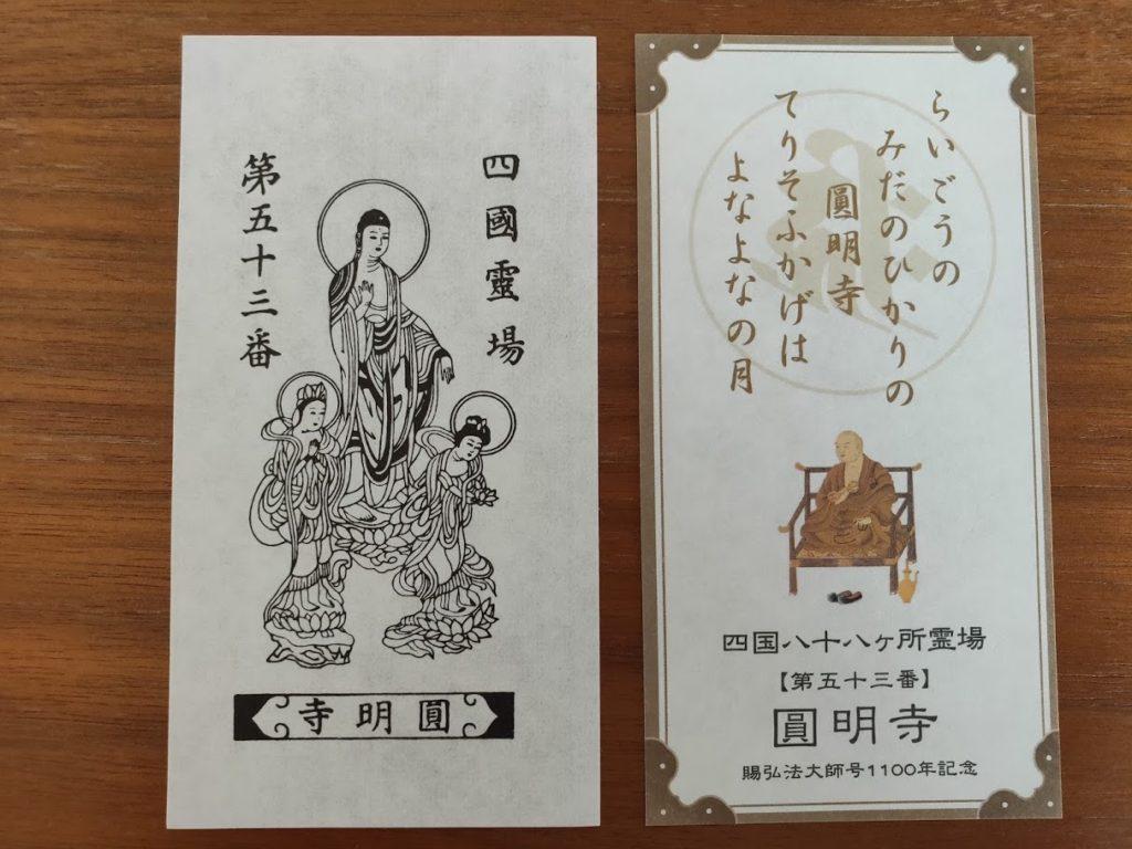 53番円明寺の御札