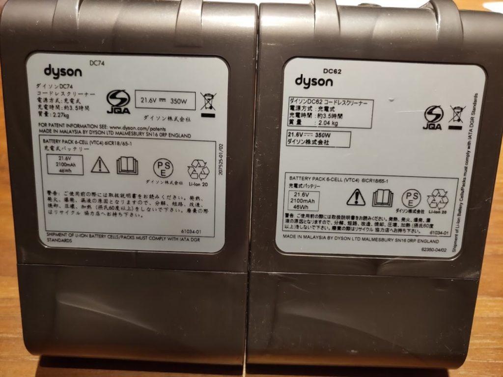 ダイソンDC62とD74掃除機のバッテリー