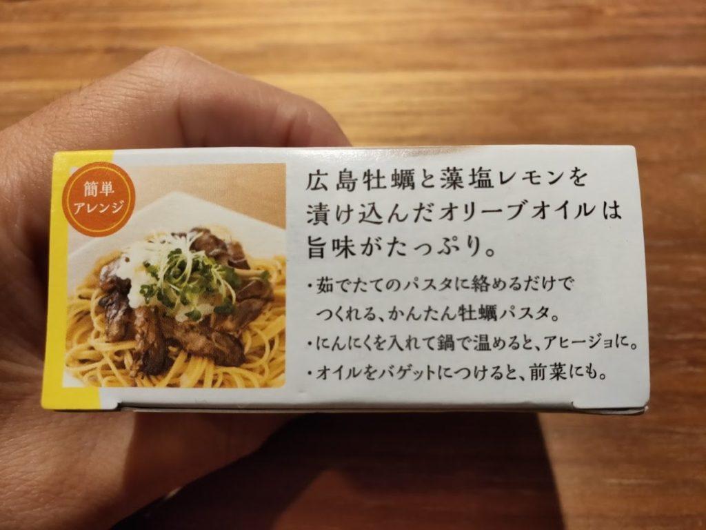 レモン缶ひろしま牡蠣のパッケージ横調理例