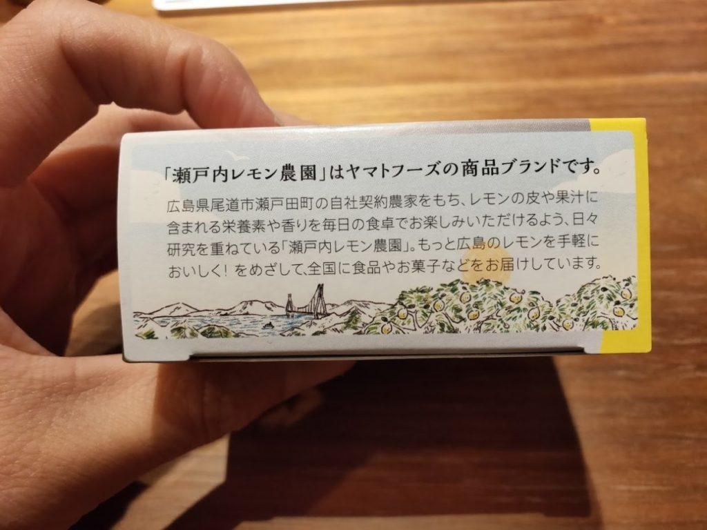 レモン缶ひろしま牡蠣のパッケージ横情報