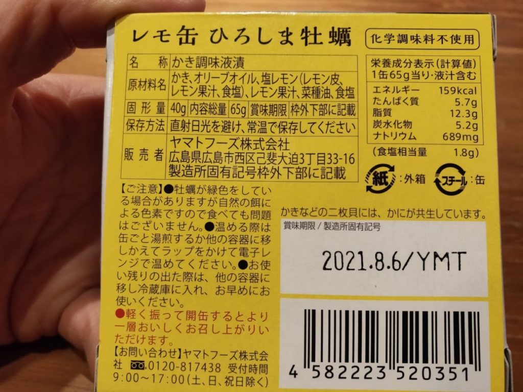 レモン缶ひろしま牡蠣のパッケージ裏面情報