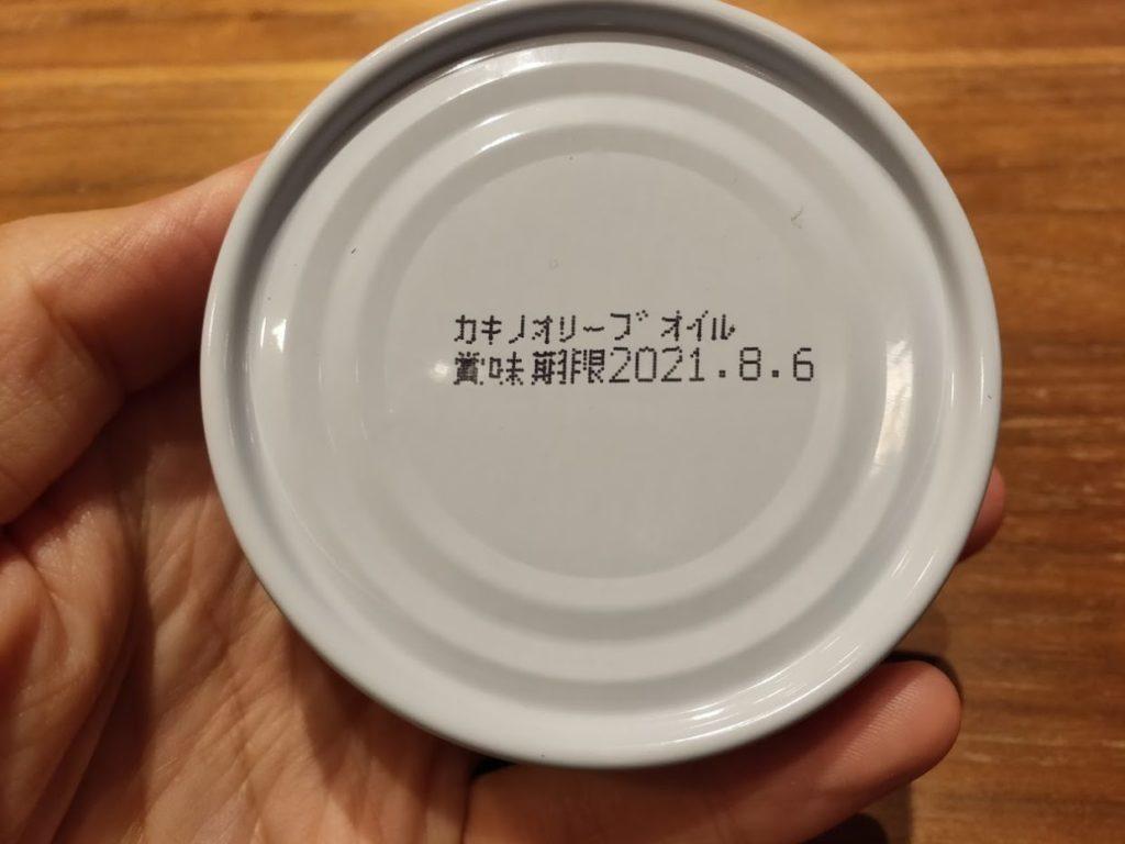 レモン缶ひろしま牡蠣の缶裏面