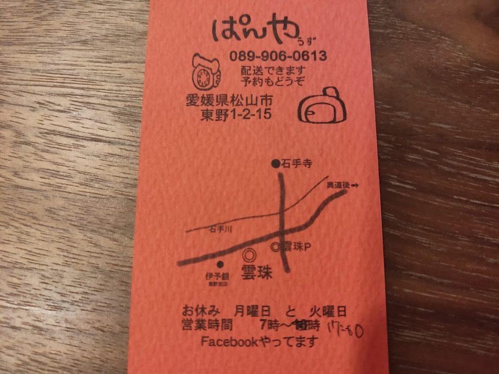 ぱんや雲珠の店舗情報