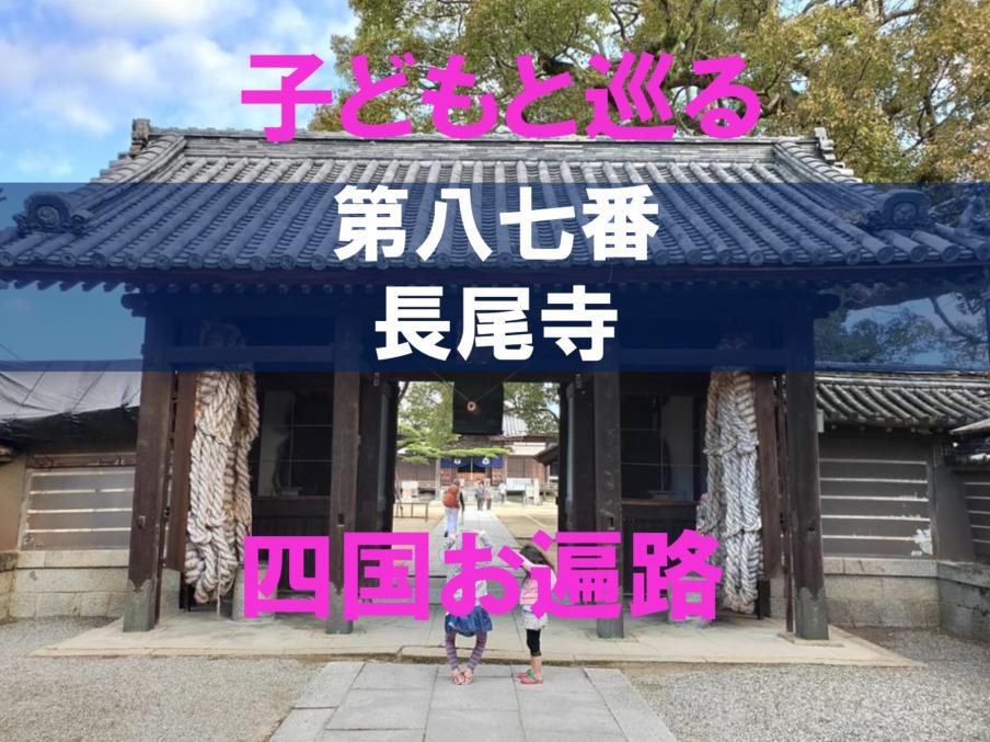 87番屋島寺のアイキャッチ画像