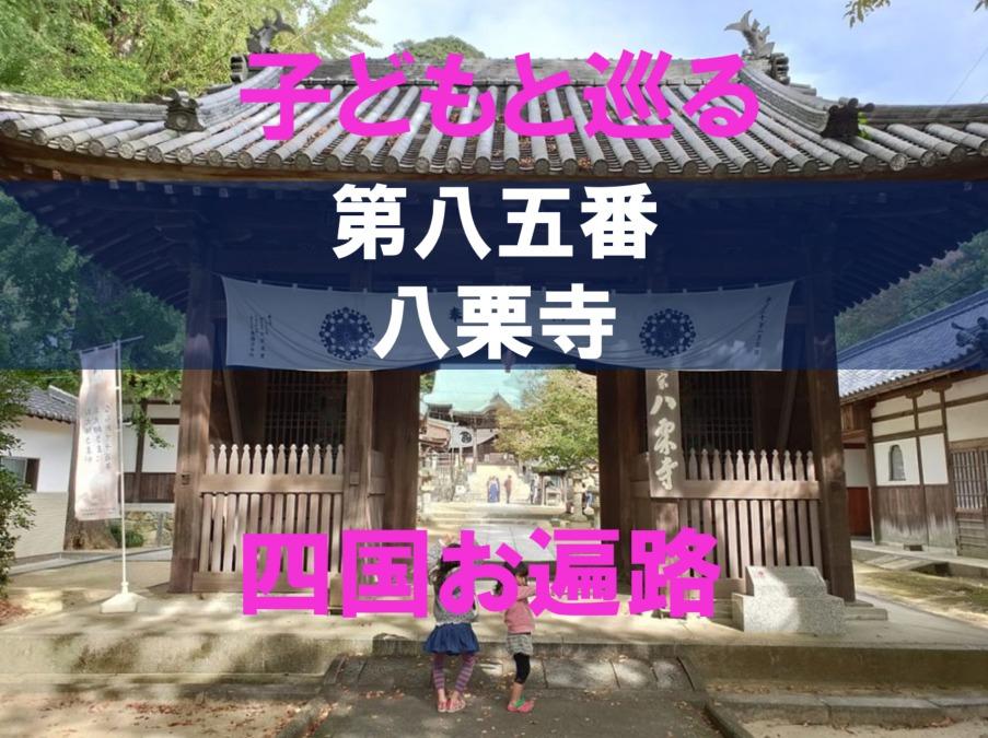 85番屋島寺のアイキャッチ画像
