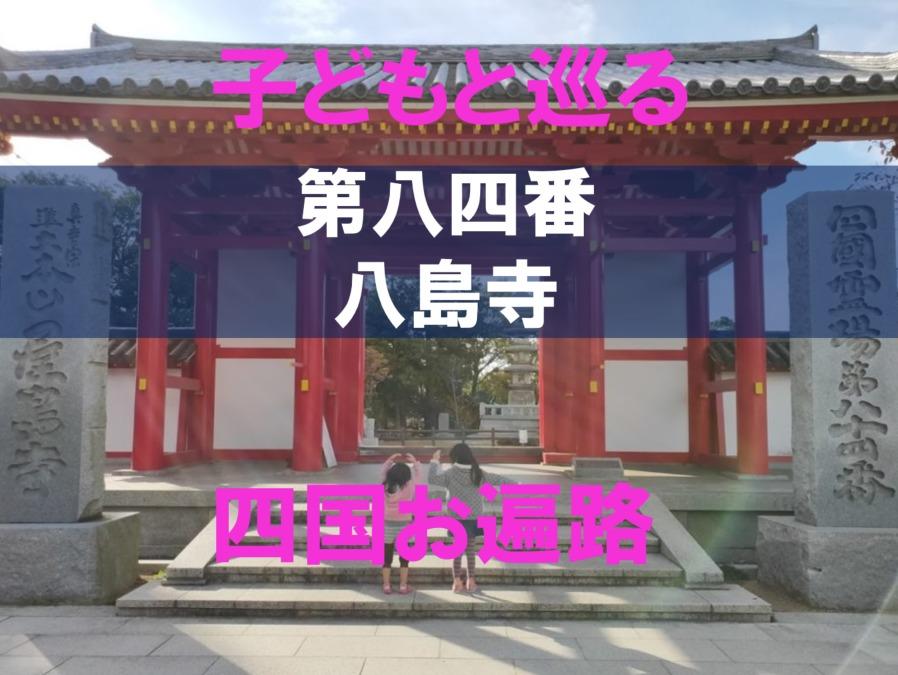 84番屋島寺のアイキャッチ画像