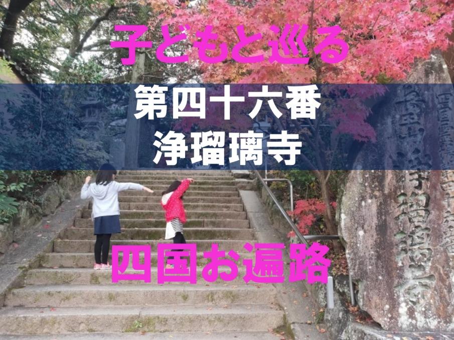 46番浄瑠璃寺のアイキャッチ画像