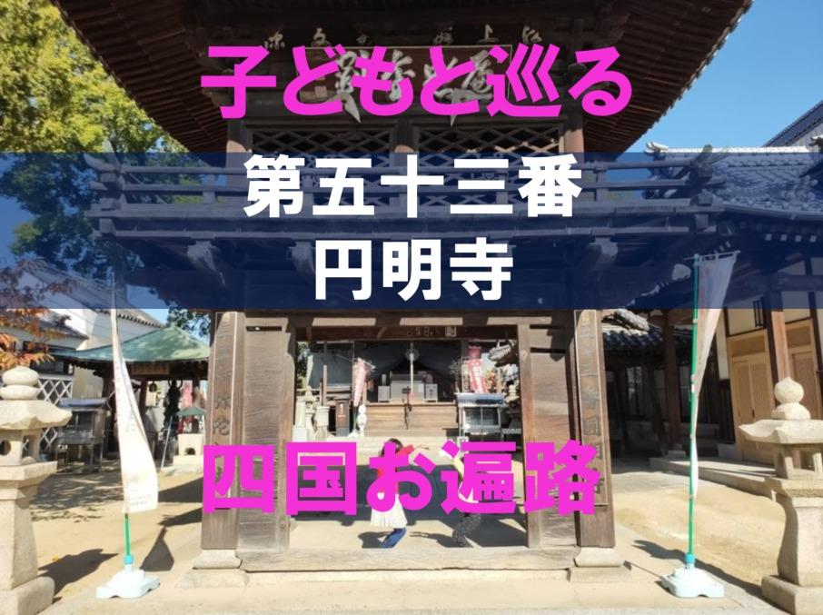 53番円明寺のアイキャッチ画像