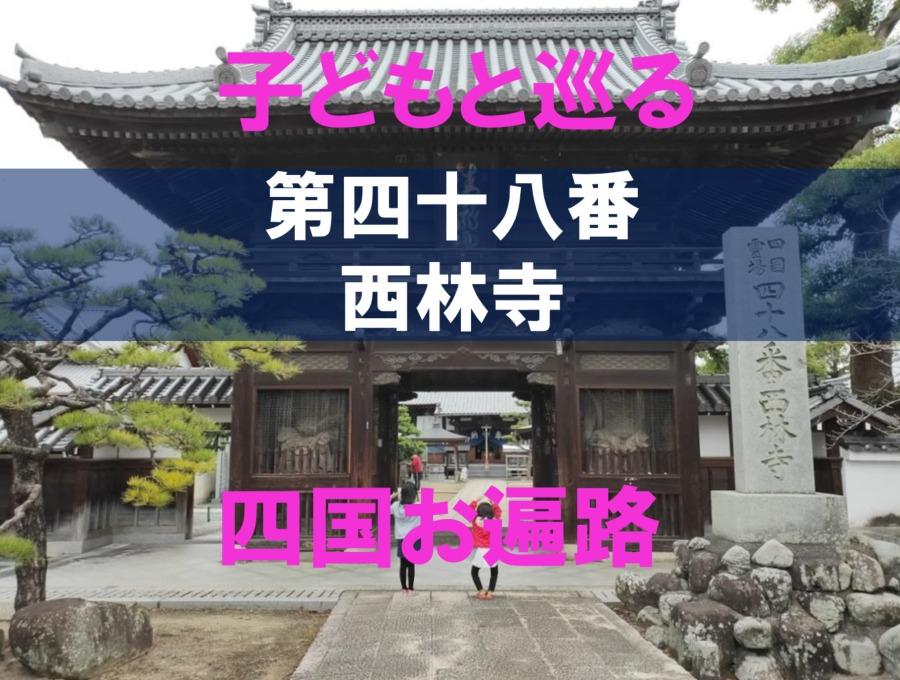 48番西林寺のアイキャッチ画像