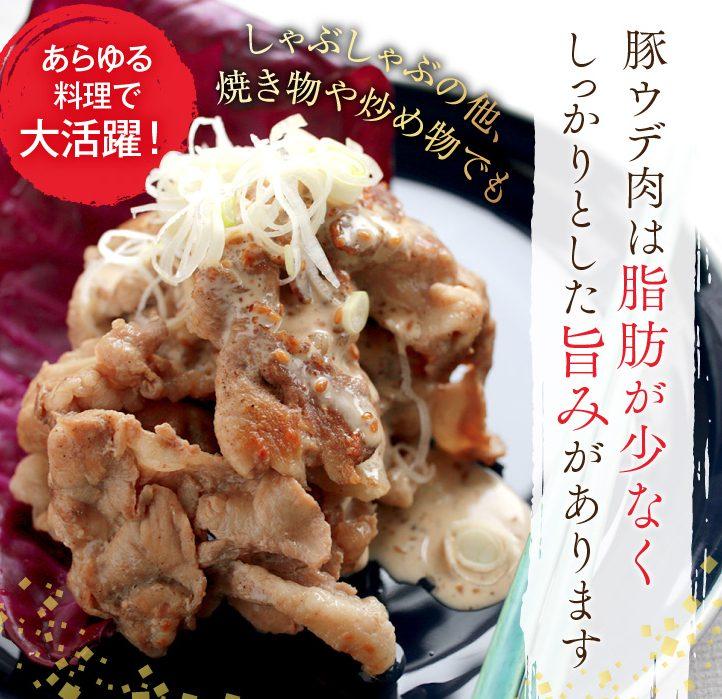 ふるさと納税都農町の豚ウデ肉のレシピ1