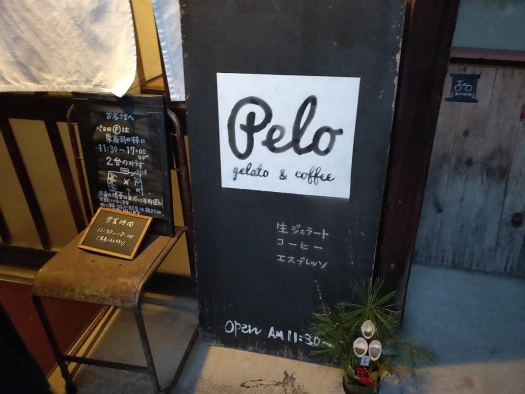 ペロの看板