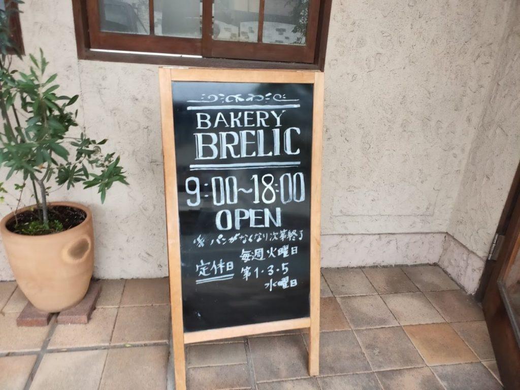 パン屋ブレリックの情報看板