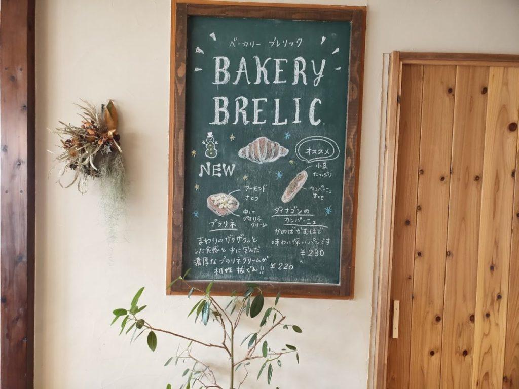 パン屋ブレリックのパンメニューの看板