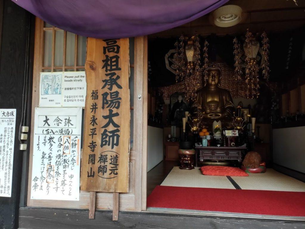 瑠璃光寺の高祖承陽大師