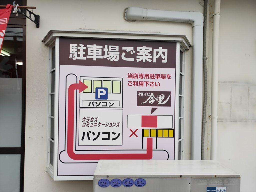 中華そば今里の駐車場案内