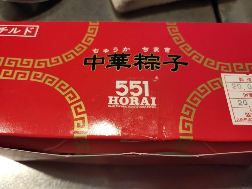 551中華ちまきの箱アップ画像